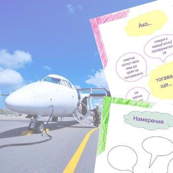 На летището- какво да очаква детето, как да го подготвим
