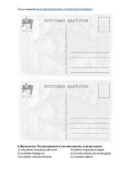 На почте (РКИ, А1-А2)