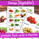 Овощи карточки на русском (Vegetables flash cards in Russian)