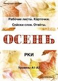 Осень. Рабочие листы (РКИ, А1-А2)