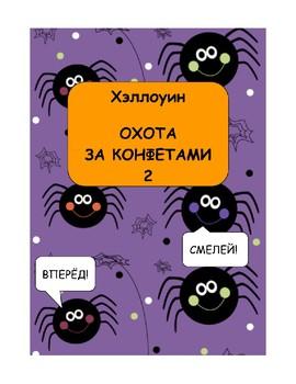 Хэллоуин. Охота за конфетами 2