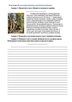 Падежи существительных и прилагательных (РКИ А2 и билингвы)
