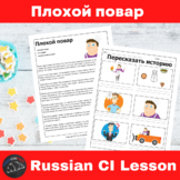 Плохой повар - Comprehensible Input Video Lesson for Russian learners