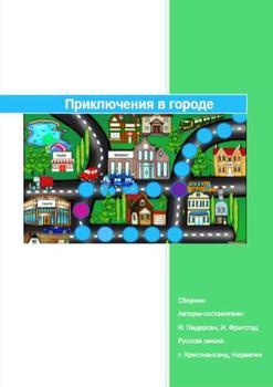 Приключения в городе / Adventures in the town ( русский язык, РКИ/ Russian)
