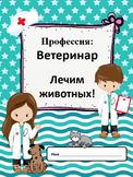 Профессии: ветеринар