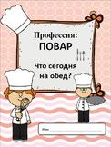Профессии: повар