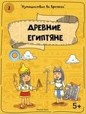 Путешествие во времени: древние египтяне