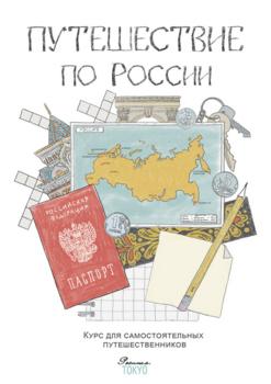 Путешествие по России Трехмесячный курс