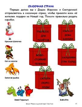 Путешествие с Дедом Морозом и Снегурочкой