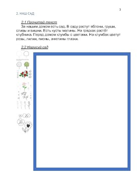 Рабочая тетрадь - Учу русский самостоятельно. Уроки 1 - 10.