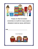 Рабочая тетрадь по обществоведению (экономика для детей)