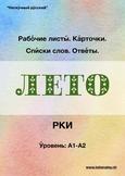 """Рабочие листы """"Лето"""" (РКИ, А1-А2)"""