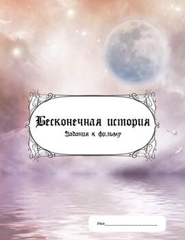 """Рабочие материалы к фильму """"Бесконечная история"""" для детей-билингвов, 8+"""