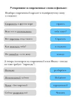 """Рабочие материалы к фильму """"Последний богатырь"""""""