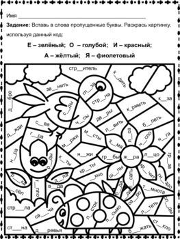 Раскрась по коду. Рабочие листы по русскому языку.