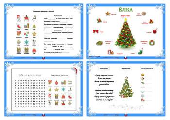 Рождество - Xmas Russian as foregin language