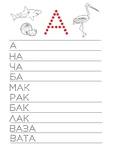 Russian language.
