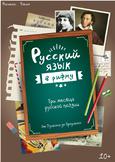 Русский язык в рифму