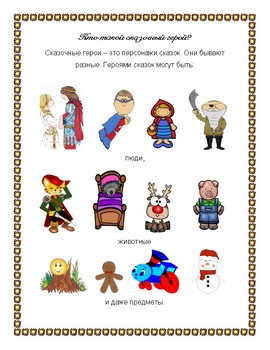 Самый лучший сказочный герой. Рабочая тетрадь по русскому письму.
