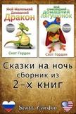 Сказки на ночь - сборник из 2-x книг (Bilingual Russian + English)
