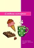 Сладкие истории / Sweet stories ( Русский язык, РКИ / Russian language)