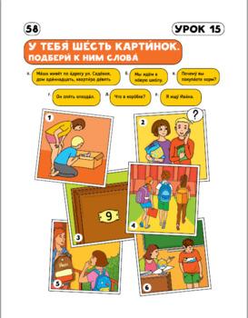 Сорока 2. Русский язык для детей. Учебник.