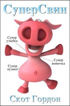 СуперСвин (Bilingual Russian + English)