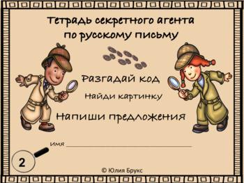 Тетрадь секретного агента по русскому письму 6+