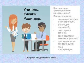 Трехстороняя конференция IB PYP.