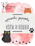 Тропинки, дорожки, коты и кошки. Набор №3 - Слова