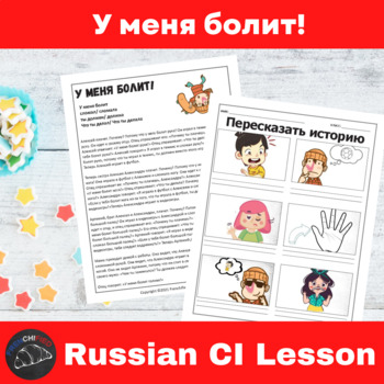 У меня болит! - a Comprehensible Input lesson for Russian learners