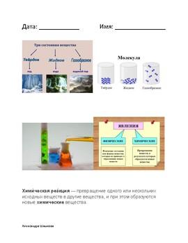 Химические эксперименты