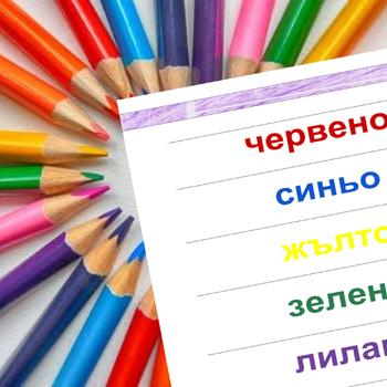 Цветове-  букви и думи (букви за попълване; карти с думи в съответния цвят)