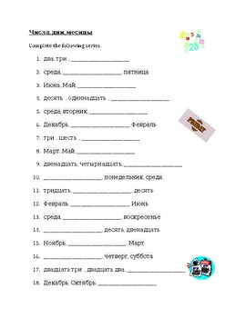 Числа, дни, месяцы (Numbers, Days, Months in Russian) Worksheet