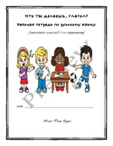 Что ты делаешь, глагол? Две рабочие тетради по русскому языку.