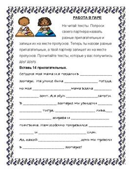 Эти забавные прилагательные... Весёлая тетрадь по русскому языку.