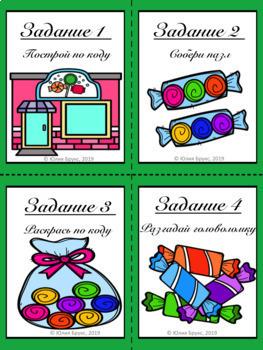 Открой свой конфетный магазин. Квест для детей билингвов от 7+