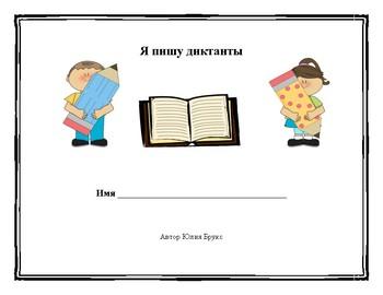 Я пишу диктанты! Для детей 6-8 лет.