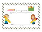 Я пишу правильно! (практикум по написанию предложений для детей 6-9 лет)
