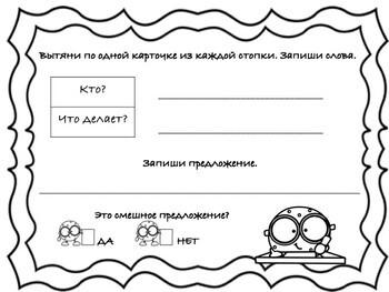 Я составляю предложения. Наглядное пособие - игра по русскому языку.