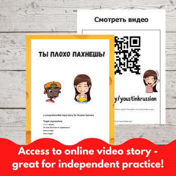 ты плохо пахнешь! - a Comprehensible Input lesson for Russian learners