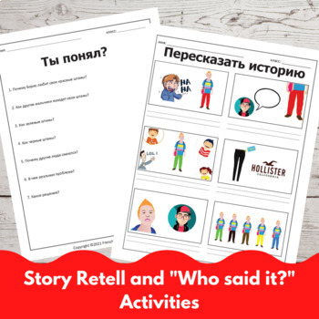 удобные штаны - a Comprehensible Input lesson for Russian learners