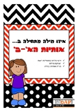 Words Beginning With... (Hebrew Alphabet)