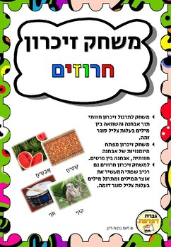Memory Game - Rhyming Words (Hebrew)