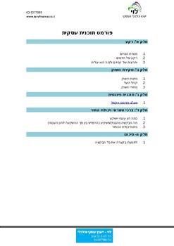 נערות ליווי בחיפה