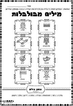 Purim - Printable Worksheets in Language and Math