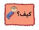أدوات الاستفهام - Interrogative pronouns Flash cards with visual aids in Arabic