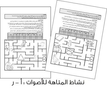 أنشطة المتاهة للتدريب على نطق الأصوات - لأولياء الأمور واختصاصيي المدارس - أ-ر