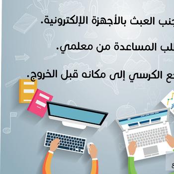 اتفاقية الصف الإلكتروني