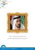 التقرير الختامي عن مختبر الإبداع في تدريس اللغة العربية